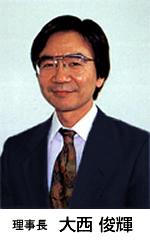 理事長 大西俊輝
