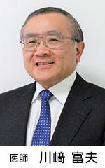 医師 川﨑 富夫