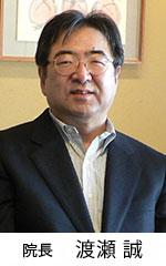 院長 渡瀬 誠