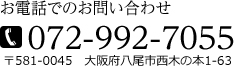 電話番号072-992-7055
