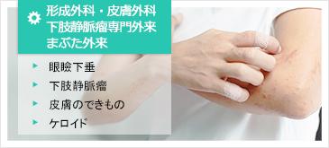 形成外科・皮膚外科・下肢静脈瘤専門外来・まぶた外来